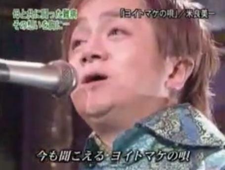 米良美一のヨイトマケの唄の動画