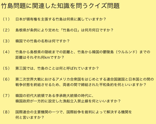 竹島問題に関連した知識を問うクイズ問題