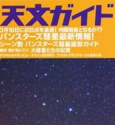 パンスターズ彗星の天文ガイド