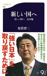 安倍晋三(内閣総理大臣)