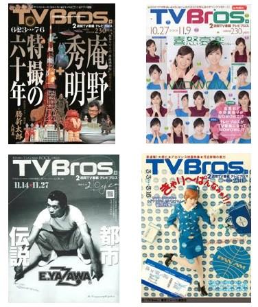 テレビ雑誌ランキング