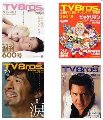 テレビ雑誌の比較