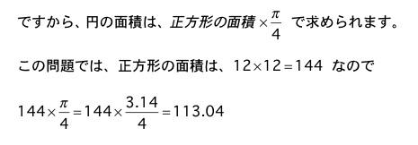 円の面積と正方形の面積の関係式