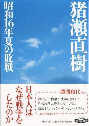 猪瀬直樹の昭和16年夏の敗戦