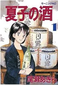 おすすめの漫画「夏子の酒」