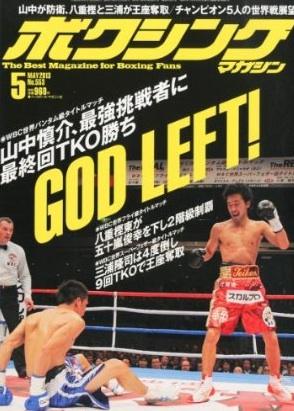 ボクシング世界バンタム級(山中慎介vs亀田興毅vs亀田興毅)