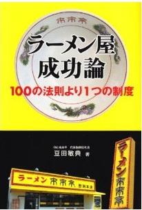 豆田敏典(まめたとしのり)