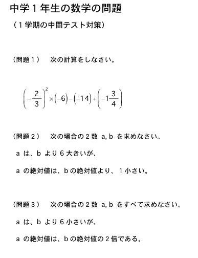 中学1年生の数学の問題(1学期の中間テスト対策)