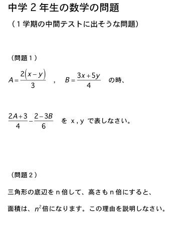 中学2年生の1学期の中間テストに出る数学の問題