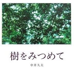中井久夫コレクション(樹をみつめて)