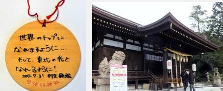 結弦羽神社