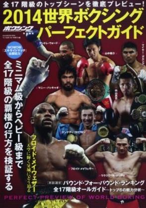 注目のプロボクサーと最強の世界チャンピオン