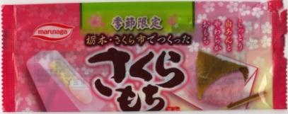 桜餅アイスクリーム