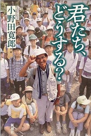小野田寛郎(おのだひろお)