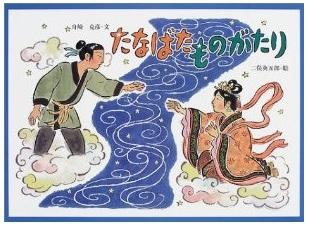 七夕の絵本