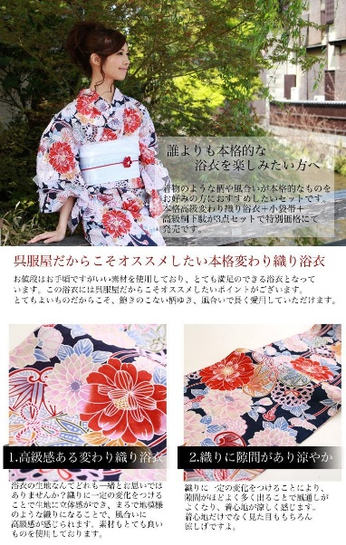 花柄の浴衣