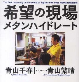 青山千春さんと青山繁晴さんたちのメタンハイドレート研究