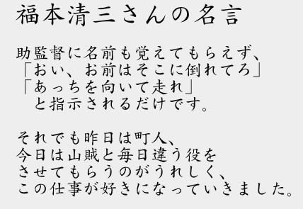 福本清三さんの名言