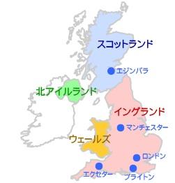 イングランドとスコットランドとウェールズと北アイルランド