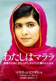 マララ・ユスフザイさんの本