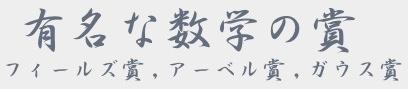 有名な数学の賞(フィールズ賞,アーベル賞,ガウス賞)