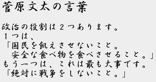 菅原文太の名言