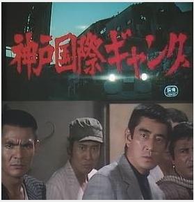 高倉健さんと菅原文太さんが共演した映画の動画「神戸国際ギャング」