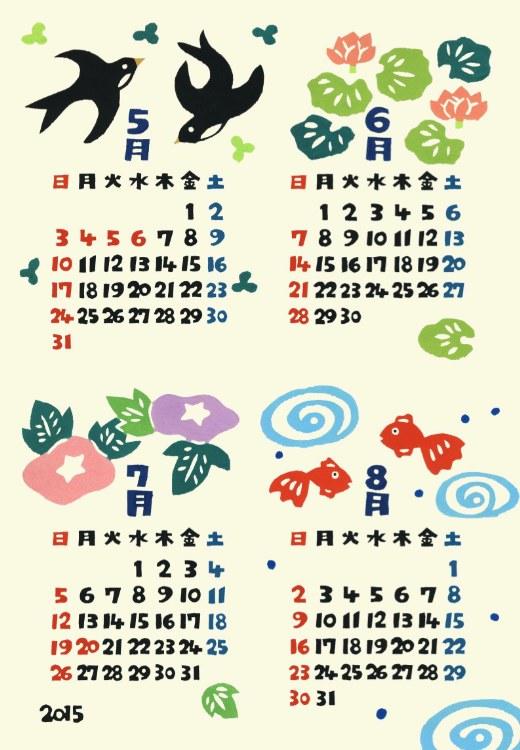 2015年(平成27年)カレンダーと予定(5月,6月,7月,8月)