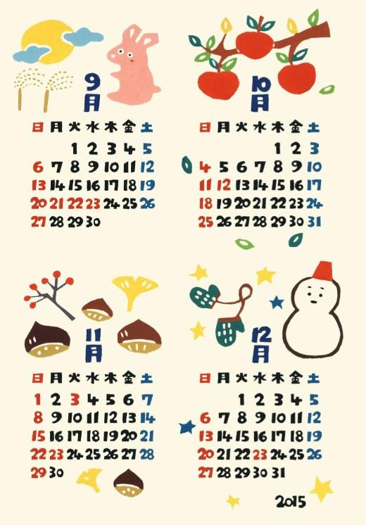 2015年(平成27年)カレンダーと予定(9月,10月,11月,12月)