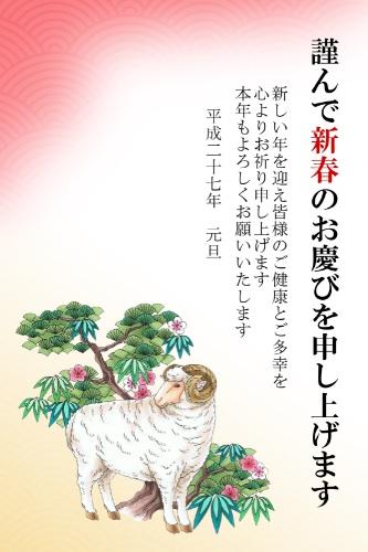 未年の年賀状と羊の絵柄