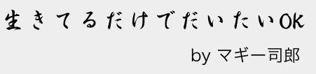 マギー司郎さんの言葉は生きるのが辛いと感じる時に思い出したい名言