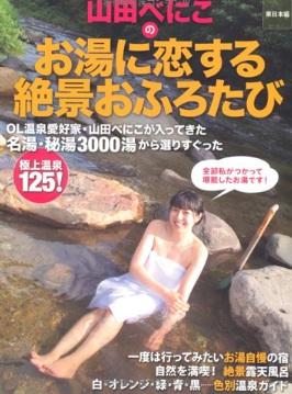 山田べにこさんの露天風呂や温泉の本