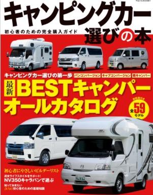 キャンピングカーのカタログ雑誌