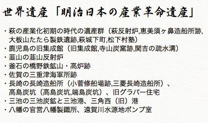 世界遺産「明治日本の産業革命遺産」の資産の数は23です。
