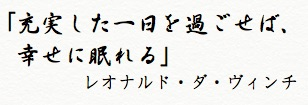 睡眠の名言(レオナルド・ダ・ヴィンチ)