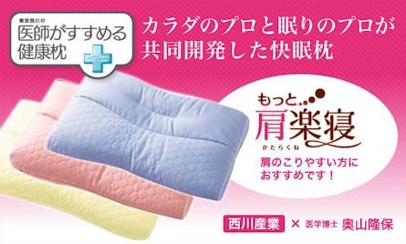健康枕(安眠枕)