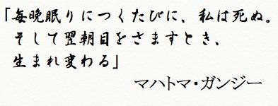 快眠の名言(マハトマ・ガンジー)