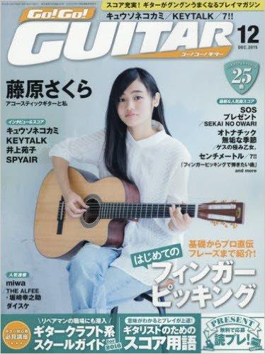 藤原さくら雑誌