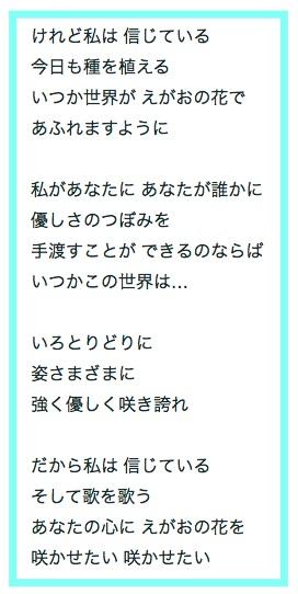 小林沙羅の歌「えがおの花」