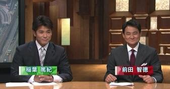 報道ステーションの稲葉篤紀と前田智徳