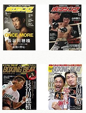 ボクシング雑誌