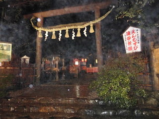 京都の野宮神社