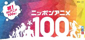 ニッポンアニメ100 ロボットアニメ大集合(NHK総合)