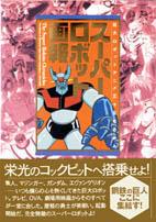 ロボットアニメ歴史本