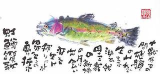 片岡鶴太郎の芸術作品