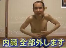 片岡鶴太郎が癒着している内臓を剥がす(外す)