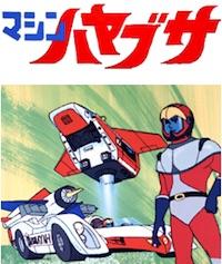 1970年代のスーパーカーブームに人気だったテレビアニメ