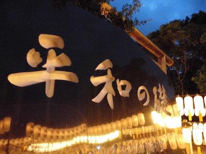 世界平和祈願