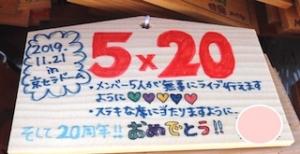 Arashi-anniversary-tour-520